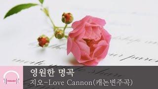 [아침에 듣기 좋은 감미로운 피아노곡,뉴에이지,매장에서 듣기 좋은 잔잔한 피아노곡]지오(Geo) - Love Cannon