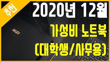 [추천] 2020년 12월 가성비 노트북 추천 (대학생/사무용)
