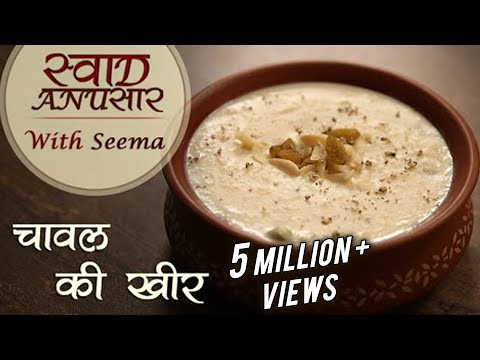 how to make rice kheer in hindi