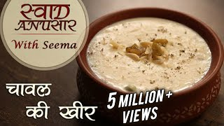 Chawal Ki Kheer Recipe In Hindi - चवल क खर  Rice Kheer Recipe  Swaad Anusaar With Seema