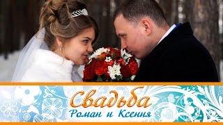Свадьба Роман и Ксения 25 03 2016
