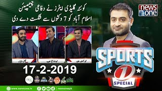 Sports1 | 17-February-2019 | Faisal Ilyas | M. Asif Khan | Abdul Wasay