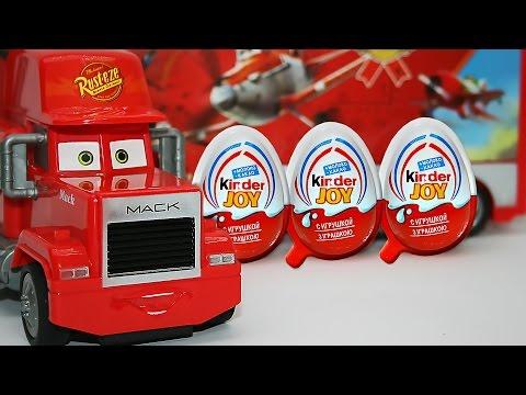 Kinder Surprise toy videos for kids - Играем в тачки Киндер Сюрприз