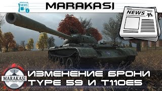 World of Tanks изменение брони Type 59 и T110E5, новый прем Германии VK 100.01(P), ап мауса