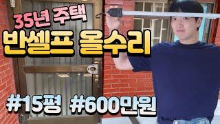 [반셀프 인테리어] 35년된 15평 낡은주택 올수리 리…