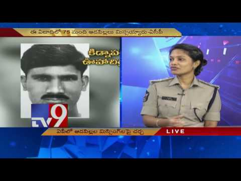 Missing girls cases a cause for concern in AP - News Watch - TV9