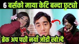 Tik Tok मा भाइरल निकेश को ब्रेक अप , नयाँ जोडी खोज्दै l Nikesh Shrestha