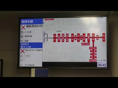 【阪神電鉄】大阪府北部地震による運行停止案内@青木('18/06)