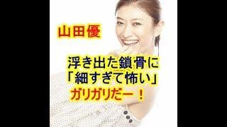 関連動画 山田優がInstagramに自身の写真を投稿 痩せ方に心配の声も htt...