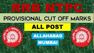 RRB NTPC PROVISIONAL CUT OFF MARKS FOR ALL POST|| ALLAHABAD AND MUMBAI 2017 Video