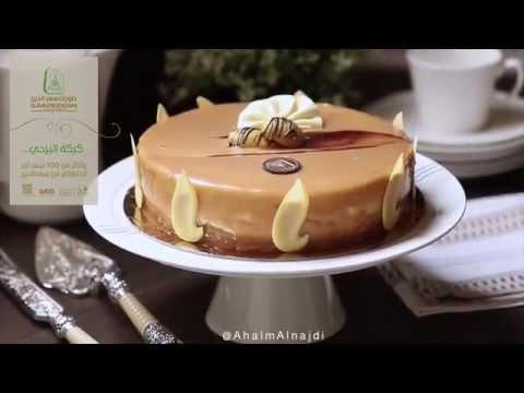 كيكة البرحي من حلويات سعد الدين Youtube