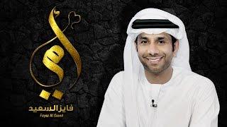 سفير الالحان فايز السعيد يعايد امهات العالم العربي على طريقته الخاصة