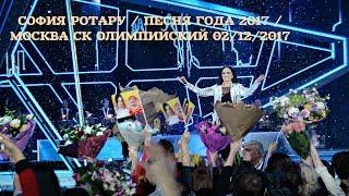 СОФИЯ РОТАРУ / ПЕСНЯ ГОДА 2017 / СК ОЛИМПИЙСКИЙ