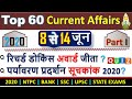 - Weekly Current Affairs 2020 8 to 14 June 1 PART | Selected Current Affairs CRACK EXAM Government