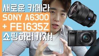 새로운 카메라 소니 A6300+FE1635Z 쇼핑하러가…