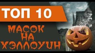 Halloween сайт для заработка в интернете реально работает