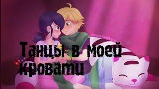 Леди Баг и Супер Кот MV//Танцы в моей кровати