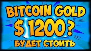 BITCOIN GOLD БУДЕТ СТОИТЬ $1200 ? 🔥 ПРОГНОЗ КУРСА БИТКОИН ГОЛД В 2017