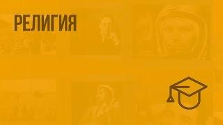 Религия. Видеоурок по обществознанию 8 класс