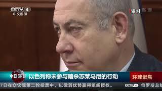 [今日环球]以色列称未参与暗杀苏莱马尼的行动| CCTV中文国际