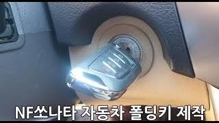 대전폴딩키 NF쏘나타 트랜스폼 자동차 폴딩키 제작