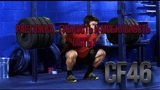 CF46 - растяжка, гибкость и мобильность в кроссфите и тяжелой атлетике Часть 1(Растяжка, гибкость и мобильность в кроссфите и тяжелой атлетике . Видео получилось объёмным, и чтобы сильно..., 2015-09-09T07:16:37.000Z)