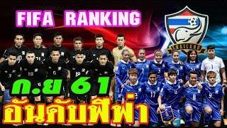 อันดีบฟีฟ่าแรงกิ้งทีมชาติไทยล่าสุด-เดือนกันยายน-2561