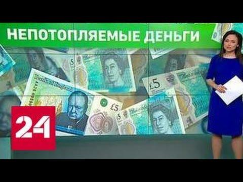 Непотопляемые деньги: Банк Англии выпустил новые 5 фунтов