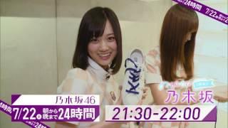 【24時間乃木坂46...