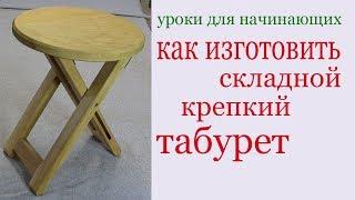 Как изготовить складной крепкий табурет. How to make a folding sturdy stool.