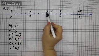 Упражнение 920. Математика 6 класс Виленкин Н.Я.