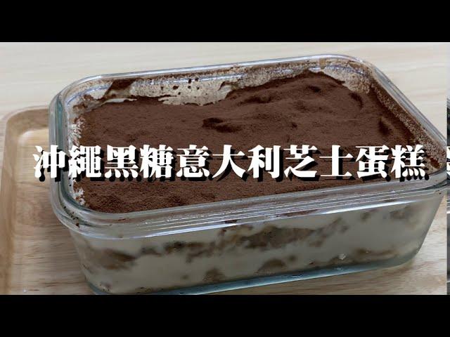 沖繩料理廚房第15彈!沖繩黑糖意大利芝士蛋糕