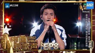 【选手CUT】李硕用一首《位置》唱出奶爸深情《中国新歌声2》第8期 SING!CHINA S2 EP.8 20170901 [浙江卫视官方HD]