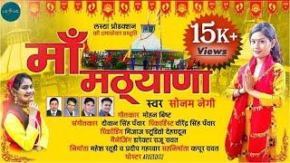 Sonam Negi | Latest Garhwali Bhajan 2020 | Maa Mathiyana |Lassya Production, Navrari garhwali bhajan