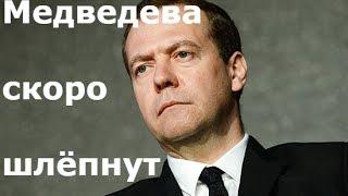 МЕДВЕДЕВА СКОРО ШЛЁПНУТ
