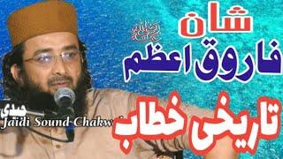 Qazi Matiullah Saeedi New Bayan 2020 Shane farooq e Azam  Gheela Kalan Neear Chakri Inter Chang
