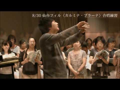 【仙台フィル】指揮者:山田和樹(仙台フィルミュージックパートナー)による合唱団とのリハーサルを大公開!Part2