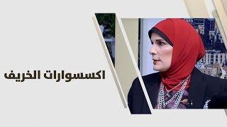 ريتا حمدان - اكسسوارات الخريف