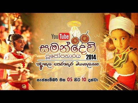 2014 09 08 Saparagamu Maha Samandevalaya (Esala Perahera) 2014