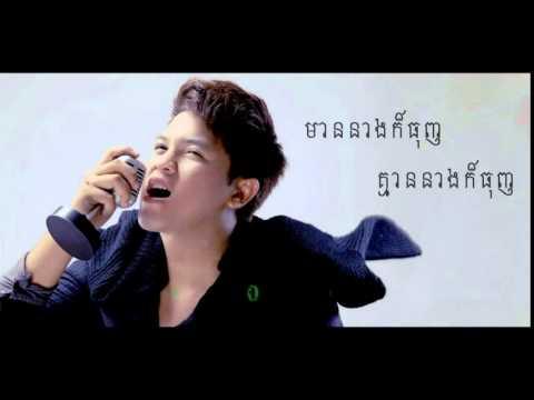 manet - mean neang kor thunh kmean neang kor thunh - manith new song 2014