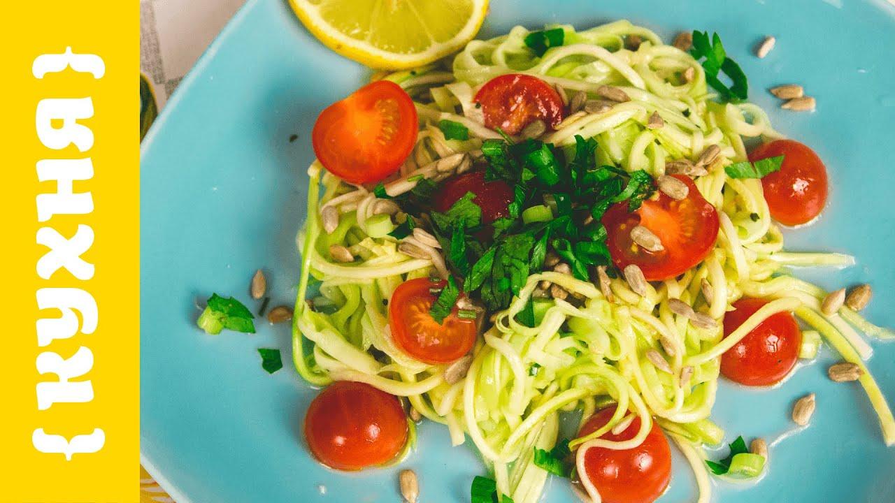 Свежий салат из кабачков