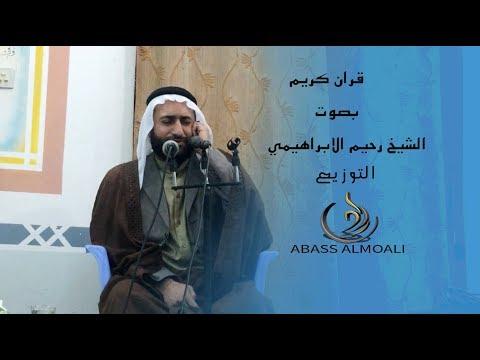قران كريم .بصوت رحيم الابراهيمي thumbnail