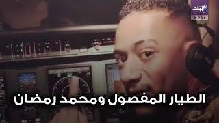 صدي البلد | حكاية الطيار المفصول مع محمد رمضان