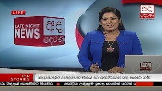 Ada Derana Late Night News Bulletin 10.00 pm - 2018.08.23 Thumbnail