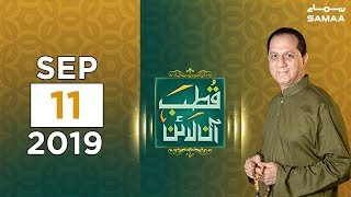 Qutb Online | SAMAA TV | 11 September 2019