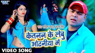 धोबी गीत #Video   केतनन के लेबू ओढ़निया में   #Karan Singh,Kavita Yadav   2021 Bhojpuri Song