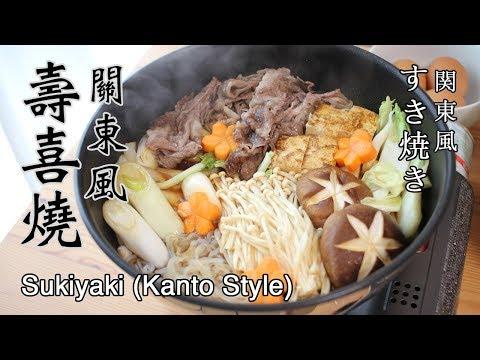 #50: 壽喜燒(關東風) | すき焼き(関東風) | Sukiyaki(Kanto Style)