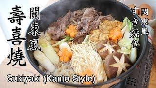 #50: 壽喜燒(關東風)   すき焼き(関東風)   Sukiyaki(Kanto Style)