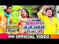 #VIDEO   Gunjan Singh का ये बोल बम गाना देवघर नगरी में धूम मचा दिया है Tikuliya Le le aihea Raja ji