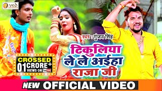 Gunjan Singh Tikuliya Le le aiha Raja - New.mp3
